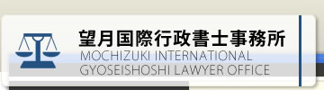 望月国際行政書士事務所:mochizuki international gyoseishoshi laqyer office